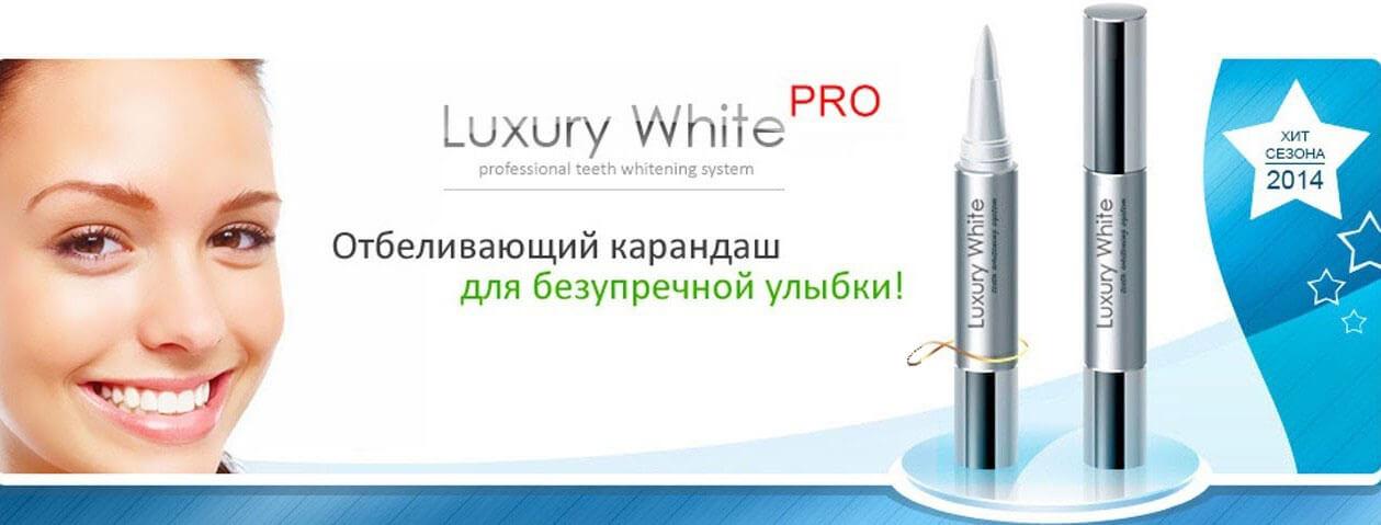 карандаш для отбеливания зубов luxury white pro - его описание