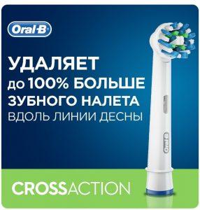 электрическая зубная щетка oral b genius 9000
