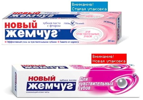 pasta-dlja-chuvstvitelnyx-zubov_5