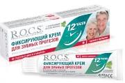 Крем для фиксации зубных протезов Рокс