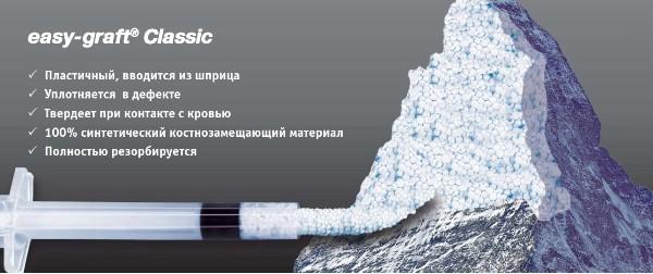 Easy graft crystal 250