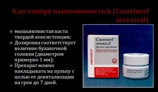 Каустинерв арсеникал