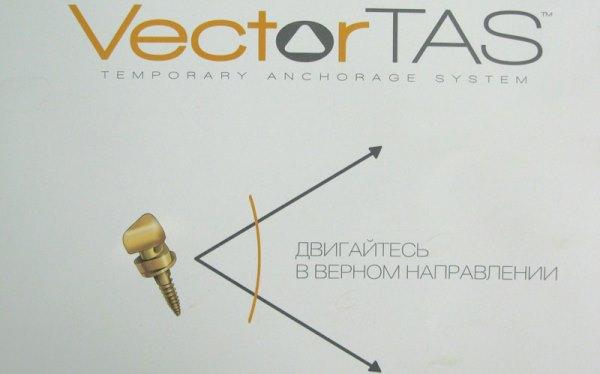 Использование микроимплантов Vector Tas в ортодонтии