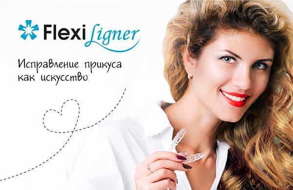 Сравнение элайнеров Flexiligner с брекетами