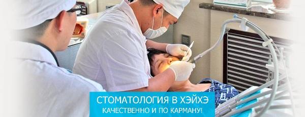 Сделать зубы государственная стоматология в хэйхэ цены