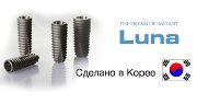 Импланты Luna цена