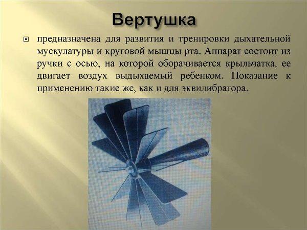 Принцип работы вертушки
