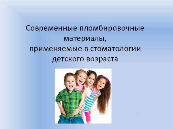 Выбор пломбировочных материалов в детской стоматологии