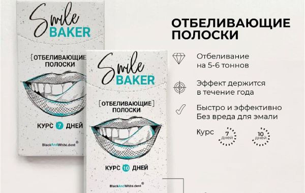 Smile Baker полоски для отбеливания