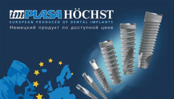 Импланты Implasa Hochst